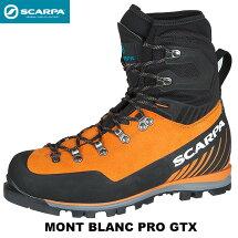 SCARPA(スカルパ)モンブランプロGTXSC23212トニック/ブラック