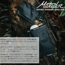 Matador(マタドール)BEAST28(ビースト28ウルトラライトテクニカルバックパック)20370026