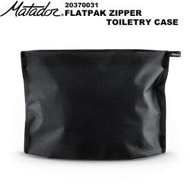 Matador(マタドール) FLATPAK ZIPPER TOILETRY CASE(フラットパック ジッパートイレトリーケース) 20370031