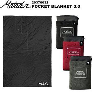 Matador(マタドール) POCKET BLANKET 3.0(ポケットブランケット3.0) 20370032