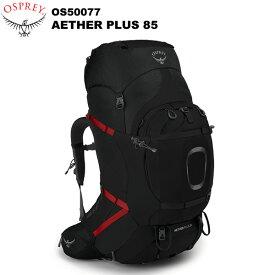 OSPREY(オスプレー) イーサープラス85 OS50077