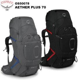 OSPREY(オスプレー) イーサープラス70 OS50078