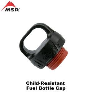 MSR 燃料ボトルキャップ(チャイルドロック付)