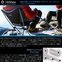 Helinox(ヘリノックス)FL-1201822304