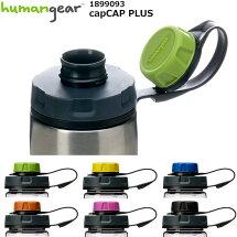 humangear(ヒューマンギア)capCAP+(キャップキャップPLUS)1899093