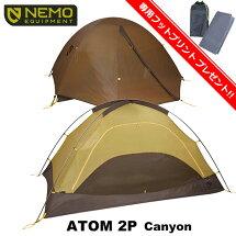 NEMO(ニーモ・イクイップメント)アトム2PNM-ATM2P-CY