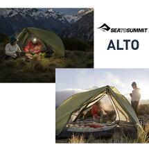 SEATOSUMMIT(シートゥサミット)アルトTR2テントST87003