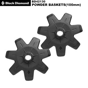 Black Diamond(ブラックダイヤモンド) パウダーバスケット 100mm BD42130
