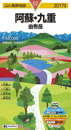 山と高原地図阿蘇・九重由布岳【トレッキング】【ハイキング】【2017年版】【地図】