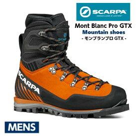 スカルパ モンブランプロ GTX メンズ 冬山 シューズ トレッキング 保温性
