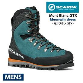 SCARPA スカルパ モンブランGTX MENS レザーブーツ シューズ 冬山 モンブラン ゴアテックス 雪山