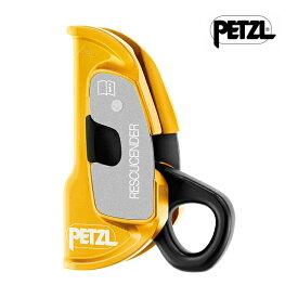 PETZL(ペツル) レスキューセンダー B50A 【あす楽】