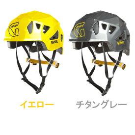 グリベル ステルス 【あす楽】 【クライミング】 【ヘルメット】