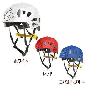 グリベル ステルスHS 【あす楽】 【ヘルメット】 【クライミング】 【縦走】