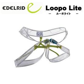 【セール】EDELRID(エーデルリッド) ルーポライト ER74303