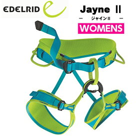 【セール】EDELRID(エーデルリッド) ジャイン2女性用