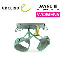 【セール】EDELRID(エーデルリッド) ジャイン3 ミント ER72436 女性用