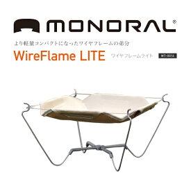 モノラル ワイヤフレームライト(※本商品には五徳アタッチメントは取付できません。)