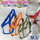 犬 ハーネス 胴輪 引っ張り防止ハーネス 訓練胴輪 トレーニングハーネス 抜けない 中型犬 大型犬用 犬用品 送料無料【…