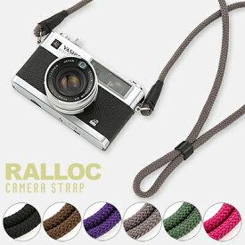 カメラストラップ RALLOC ラロック 組紐タイプ カメラ用ネックストラップ 01 (おしゃれ かわいい カメラストラップ メール便のみ送料無料 メール便可 ギフト包装可)