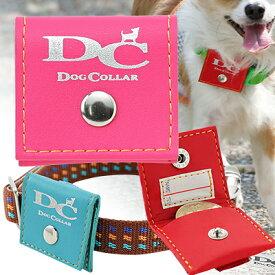 犬用鑑札入れ迷子札 ラロック 反射ロゴ付きカラーポーチ 犬用 迷子札(メール便のみ送料無料 ギフト包装可)