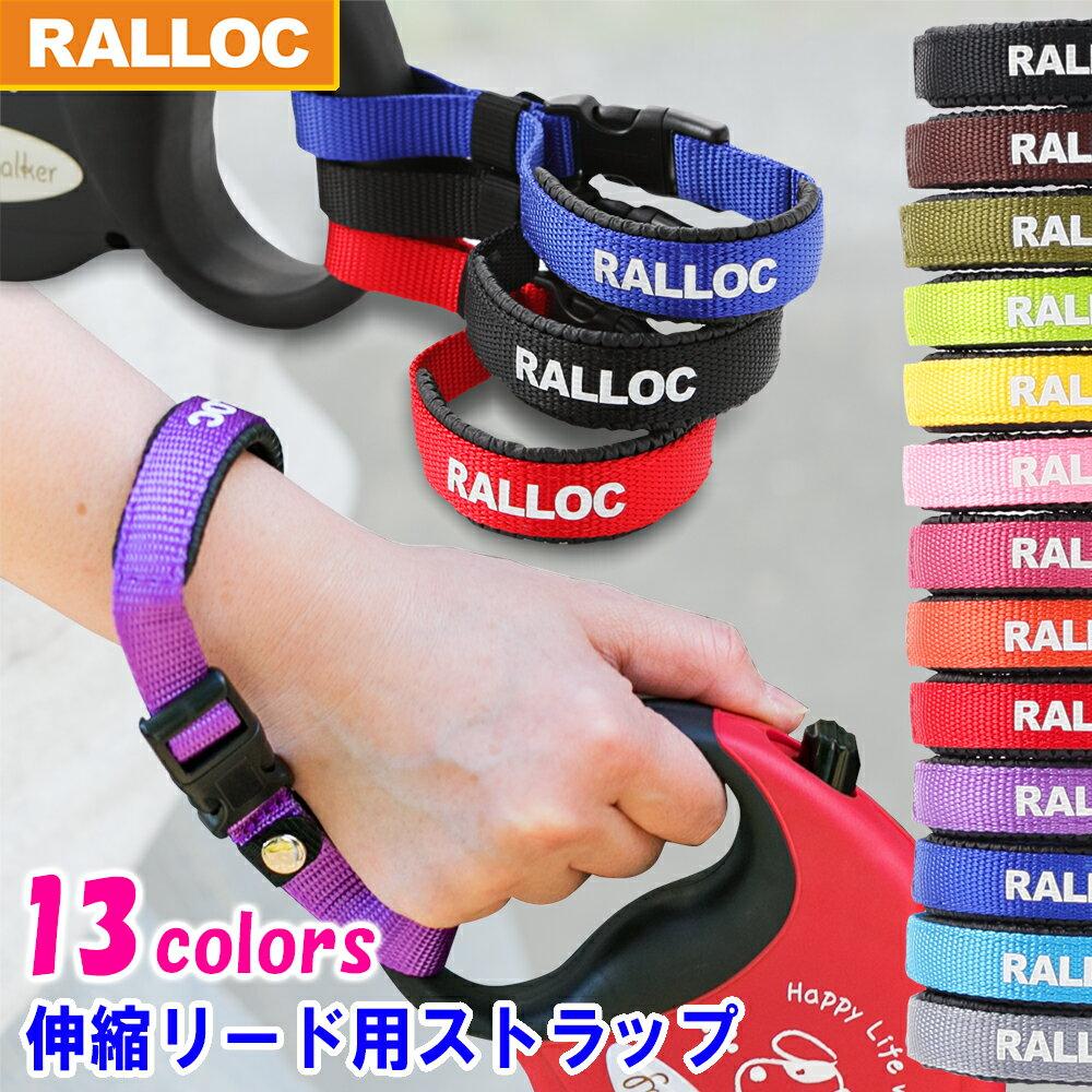 【メール便のみ送料無料】メール便可 ラロック RALLOC 伸縮リード用ストラップ フリーハンドストラップ [ペット用品 犬用 リード ストラップ] (ギフト包装可)【RCP】