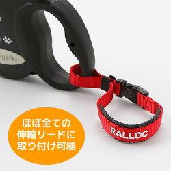 ラロック_RALLOC_伸縮リード用ストラップ_フリーハンドストラップ_ペット用品_犬用_リード_ストラップ