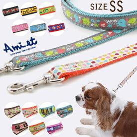 【メール便のみ送料無料】 犬 リード ラロック RALLOC アミット リボンとテープ素材のリード SSサイズ 超小型犬用引きひも [犬用品 ペット用品] (メール便可 ギフト包装可)