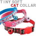 猫 首輪 ラロック アミコ タイニーソフト猫カラー セーフティバックルで安全 おしゃれ 猫用首輪 (メール便のみ送料無…