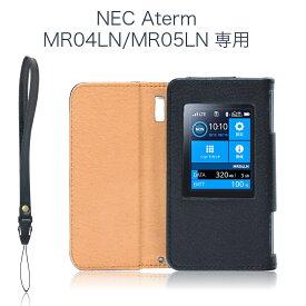 Aterm MR05LN / MR04LN ケース モバイルルーター高級PUレザー仕様 保護フィルム 付(LOE0230-F)