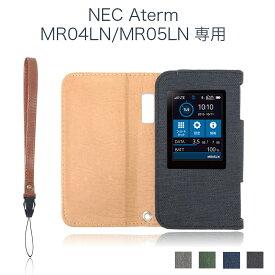 Aterm MR05LN / MR04LN ケース モバイルルーターキャンバス素材・防滴仕様 保護フィルム付