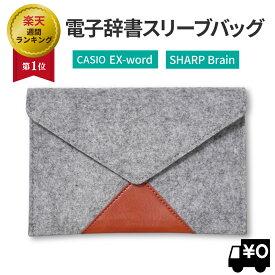 LOE 電子辞書 ケース for シャープ ブレイン & カシオ エクスワード