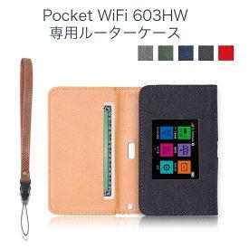 Pocket WiFi 603HW 専用 モバイルルーター ケース保護フィルム 付