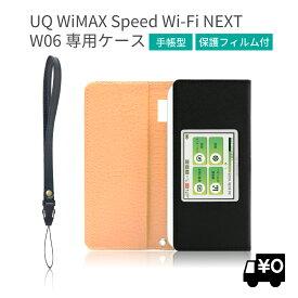 【楽天ランキング1位】UQ W06 Speed Wi-Fi NEXT モバイルルーター ケース 高級PUレザー 保護 フィルム 付