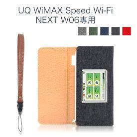 【楽天ランキング1位】UQ W06 Speed Wi-Fi NEXT モバイルルーター ケース キャンバス素材 保護 フィルム 付 wimax