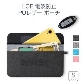LOE 電波遮断ポーチ / リレーアタック対策グッズ 電波 防止用 スマートキーケース(SMALL - 6インチ)