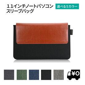 LOE タブレットケース スリーブ バッグ iPad Pro 11 / surface Go / BOOX Note(11インチ)おしゃれ かわいい 男女兼用 第7世代