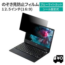 汎用 12.5インチ のぞき見防止 フィルター パソコン 12.5 プライバシーフィルター 覗き見防止 ノートパソコン 保護フィルム ブルーライトカット