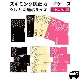 LOE カードケース RFID 磁気 スキミング 防止 クレカ & 通帳 サイズ(ボタニカル柄)