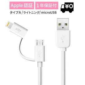 iPhone 充電 ケーブル 2in1 ライトニングケーブル マイクロusbケーブル Apple純正と同じTPE素材 MFI 認証 USB-A - microUSB Lightning 充電器ケーブル【1本でも送料無料】