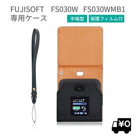富士ソフト +F FS030W FS030WMB1クレードル 対応 モバイルルーター ケース 保護フィルム付き (ブラック)