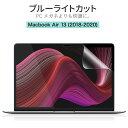 【楽天ランキング1位】 MacBook Air 2020 ブルーライトカット 保護フィルム アンチグレア 反射防止 指紋防止 マックブ…