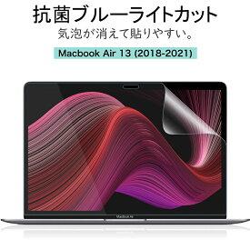 MacBook Air 13 M1 チップ 2021 ブルーライトカット 保護フィルム 反射防止 見やすい 貼りやすい オールラウンド型 フィルム 100% 日本製 マックブックエアー 13インチ ノートPC ノートパソコン 13.3 画面 フィルム