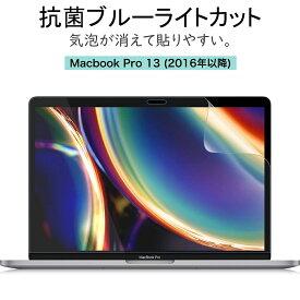 MacBook Pro 13 2021 ブルーライトカット 保護フィルム 反射防止 見やすい 貼りやすい オールラウンド型 フィルム 100% 日本製 (マックブックプロ 13インチ 2016年10月以降〜2021年対応)