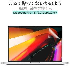 MacBook Pro 16 フィルム まるで貼ってないかのように美しい 超透明 極低反射 SAR ノートPC ノートパソコン 保護フィルム