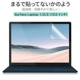 surface laptop3 13.5インチ 保護フィルム まるで貼ってないかのように美しい 超透明 極低反射 SARフィルム (サーフェス ラップトップ13.5インチ)