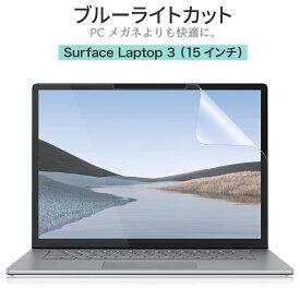 surface laptop3 15インチ ブルーライトカット 保護フィルム アンチグレア 反射防止 指紋防止 (サーフェス ラップトップ 15インチ)