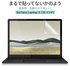 surface laptop3 15インチ 保護フィルム まるで貼ってないかのように美しい 超透明 極低反射 SARフィルム (サーフェス ラップトップ 15インチ)