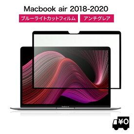 MacBook Air 2020 ブルーライトカット 保護フィルム 枠粘着式 繰り返し 脱着可能 反射防止 指紋防止 マックブックエアー 13インチ ノートPC ノートパソコン 13.3 画面 フィルム