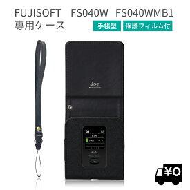 富士ソフト +F FS040W FS040WMB1 モバイルルーター ケース 保護フィルム付き (ブラック)